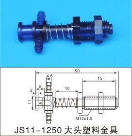 JS11-1250 大头塑料金具