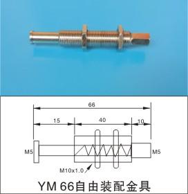 YM 66自由装配金具