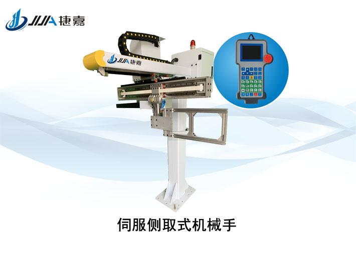 伺服侧取机械手JC-900