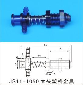 JS11-1050 大头塑料金具