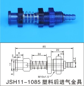 JSH11-1085塑料后进气金具