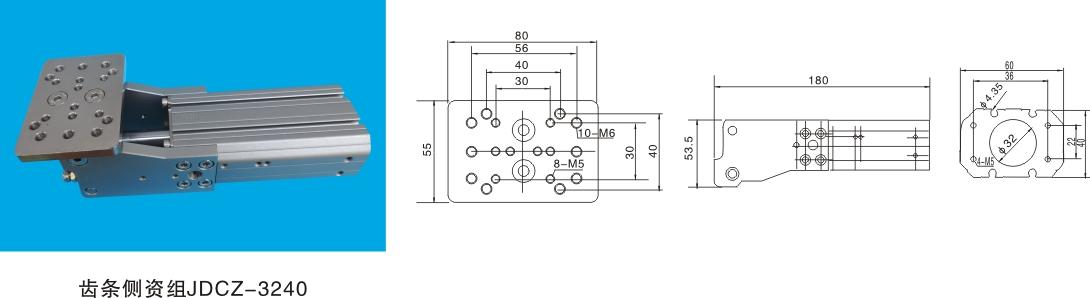 齿条侧资组JDCZ-3240