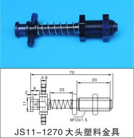 JS11-1270 大头塑料金具