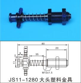 JS11-1280 大头塑料金具