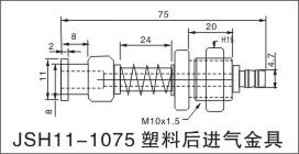 JSH11-1075塑料后进气金具