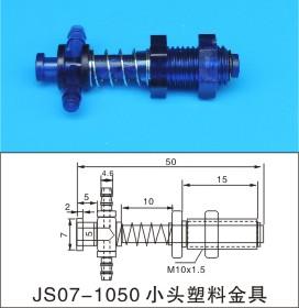JS07-1050 小头塑料金具